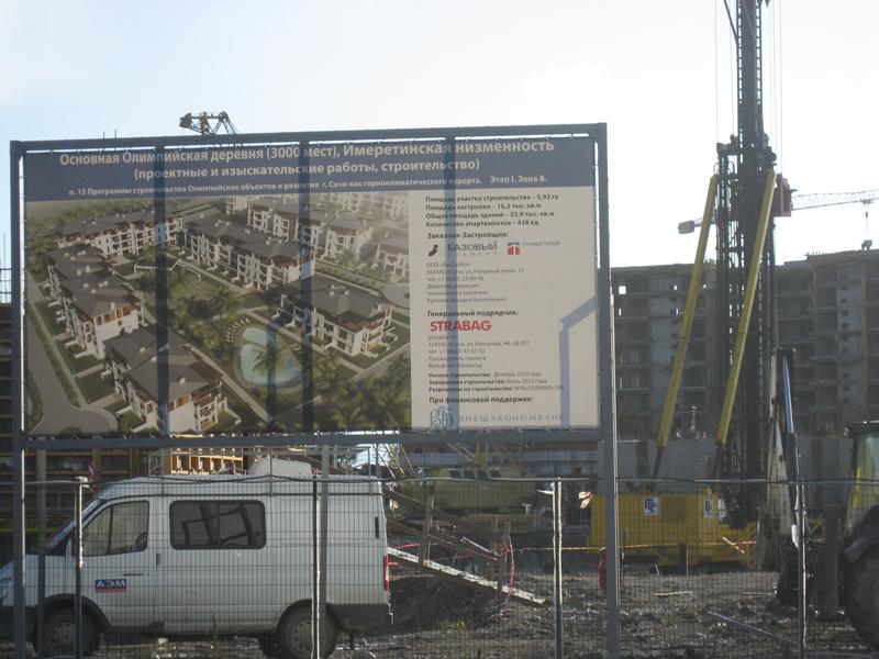 Олимпийская деревня в г. Сочи