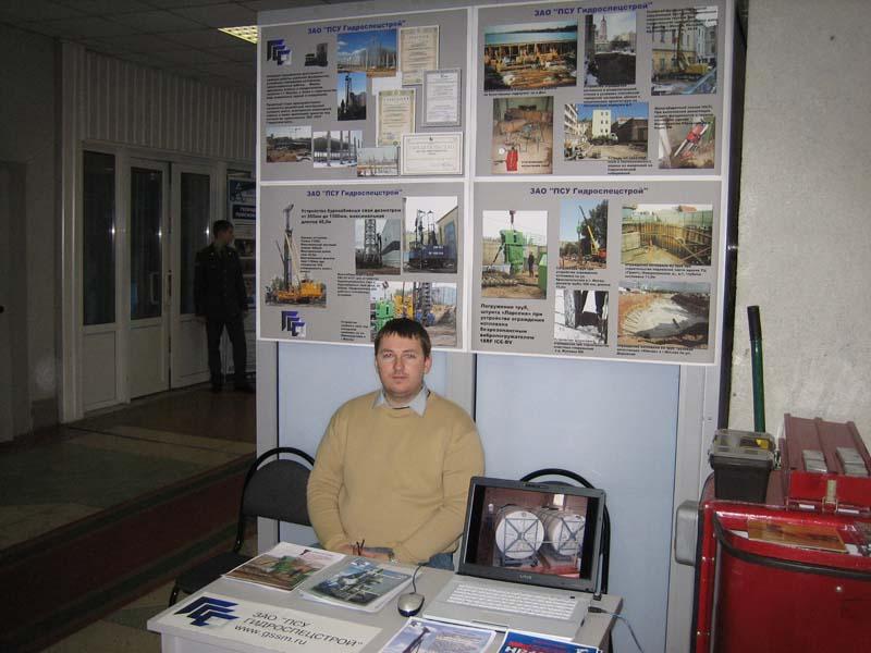 Участие в выставке и конференции